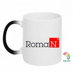 Кружка-хамелеон Roman - FatLine