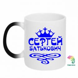 Кружка-хамелеон Сергей Батькович - FatLine