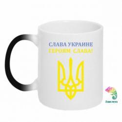 Кружка-хамелеон Слава Украине! Героям слава! - FatLine