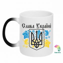 Кружка-хамелеон Слава Украине