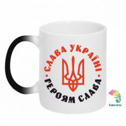 Кружка-хамелеон Слава Україні! Героям слава! (у колі)