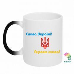 Кружка-хамелеон Слава Україні! Героям Слава! - FatLine