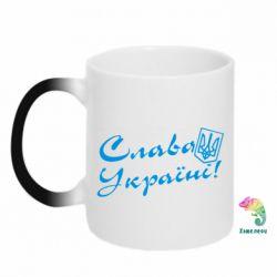 Кружка-хамелеон Слава Україні з гербом - FatLine