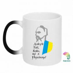 Кружка-хамелеон Спасибо Тебе, Боже, что я Украинец!