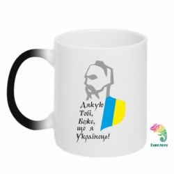 Кружка-хамелеон Дякую Тобі, Боже, що я Українець!