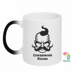 Кружка-хамелеон Справжній український козак - FatLine