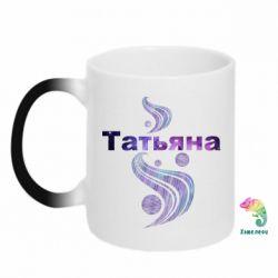 Кружка-хамелеон Татьяна