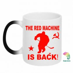 Кружка-хамелеон The Red Machine is BACK