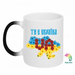 Кружка-хамелеон Ти є Україна - FatLine