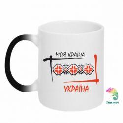 Кружка-хамелеон Україна - моя країна! - FatLine