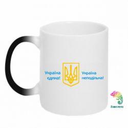 Кружка-хамелеон Україна неподільна! - FatLine