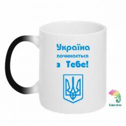 Кружка-хамелеон Україна починається з тебе (герб) - FatLine