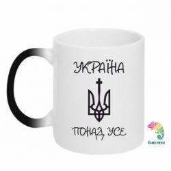 Кружка-хамелеон Україна понад усе! (з гербом)