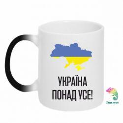 Кружка-хамелеон Україна понад усе! - FatLine