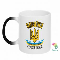 Кружка-хамелеон Україна! Слава Україні! - FatLine