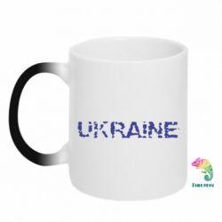 Кружка-хамелеон Ukraine (потрісканий напис) - FatLine