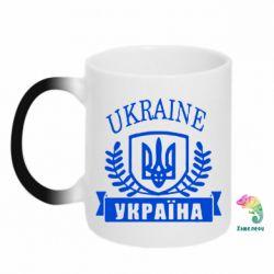 Кружка-хамелеон Ukraine Украина - FatLine