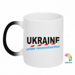 Кружка-хамелеон Ukraine Under Reconstruction - FatLine