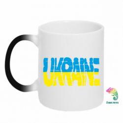 Кружка-хамелеон Ukraine
