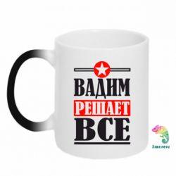 Кружка-хамелеон Вадим решает все! - FatLine