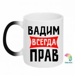 Кружка-хамелеон Вадим всегда прав - FatLine