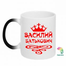 Кружка-хамелеон Василий Батькович - FatLine