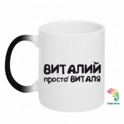 Кружка-хамелеон Виталий просто Виталя - FatLine