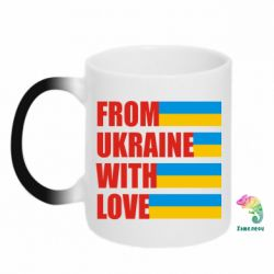 Кружка-хамелеон With love from Ukraine