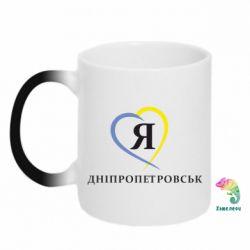 Кружка-хамелеон Я люблю Дніпропетровськ - FatLine