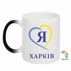 Кружка-хамелеон Я люблю Харків - FatLine