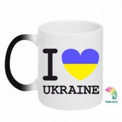 Кружка-хамелеон Я люблю Україну - FatLine
