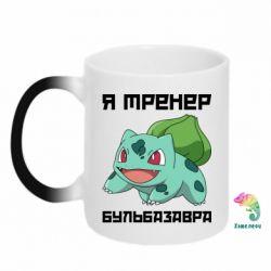 Кружка-хамелеон Я тренер Бульбазавра - FatLine