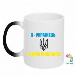 Кружка-хамелеон Я - українець. І я цим пишаюсь! - FatLine