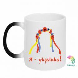 Кружка-хамелеон Я - Українка!