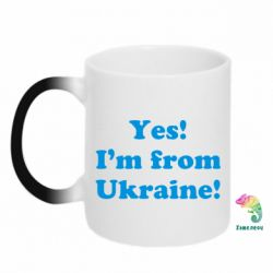 Кружка-хамелеон Yes, I'm from Ukraine - FatLine