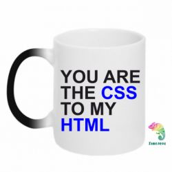 Кружка-хамелеон You are CSS to my HTML