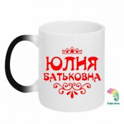 Кружка-хамелеон Юлия Батьковна - FatLine