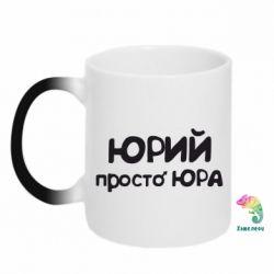Кружка-хамелеон Юрий просто Юра - FatLine