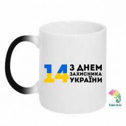 Кружка-хамелеон З днем захисника України - FatLine