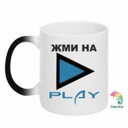 Кружка-хамелеон тисни на play - FatLine