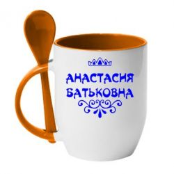 Кружка с керамической ложкой Анастасия Батьковна - FatLine