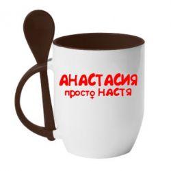Кружка с керамической ложкой Анастасия просто Настя - FatLine