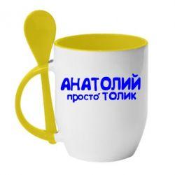 Кружка с керамической ложкой Анатолий просто Толик - FatLine