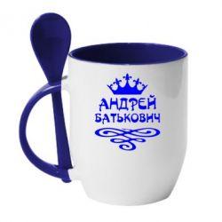 Кружка с керамической ложкой Андрей Батькович