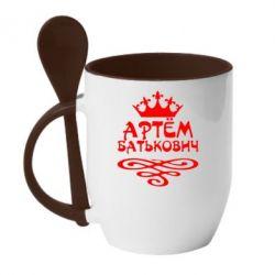 Кружка с керамической ложкой Артем Батькович - FatLine