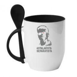 Кружка с керамической ложкой Astalavista Separatista - FatLine