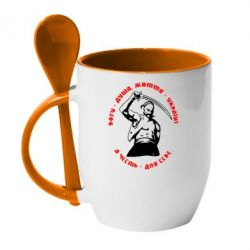 Кружка с керамической ложкой Богу - душа, життя - Україні, а честь для себе! - FatLine