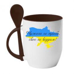 Кружка с керамической ложкой Чужого не треба, свого не віддам! (карта України) - FatLine