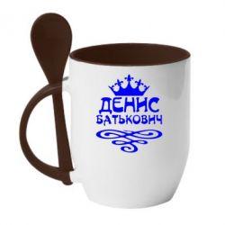 Кружка с керамической ложкой Денис Батькович - FatLine
