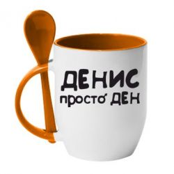 Кружка с керамической ложкой Денис просто Ден - FatLine